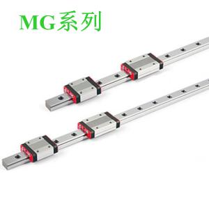 国产直线导轨MG系列